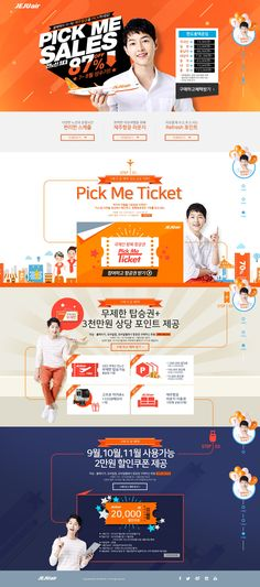 제주항공 - Pick me sales: Event Banner, Web Banner, Event Poster Design, Event Design, Webdesign Layouts, Korea Design, Promotional Design, Brand Promotion, Event Page