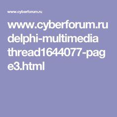www.cyberforum.ru delphi-multimedia thread1644077-page3.html