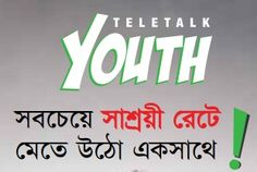 Teletalk Youth Internet Packages Price in Bangladesh Internet Packages, High Speed, Search Engine, The Help, Youth, Packaging, Young Man, Young Adults, Wrapping