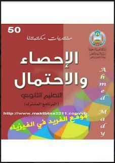 تحميل كتاب الإحصاء والاحتمالات Pdf التعليم الثانوي Book Suggestions Books Free Download Pdf Pdf Books