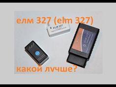 (4) елм 327 какой лучше (elm 327 Bluetooth или Wi-Fi, 1.5 или 2.1) - YouTube