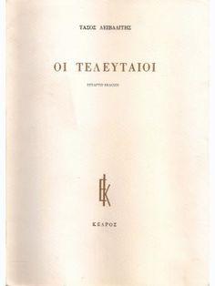 ΟΙ ΤΕΛΕΥΤΑΙΟΙ - halfprice-books