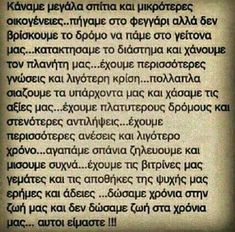 Image about life in Greek quotes. by sia on We Heart It Wisdom Quotes, Book Quotes, Words Quotes, Wise Words, Me Quotes, Meaningful Quotes, Inspirational Quotes, Special Words, Greek Words