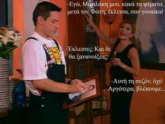 Εγκλήματα Funny Greek, Enjoy Your Life, Movie Quotes, Tvs, Positive Vibes, I Movie, Best Quotes, Tv Series, Comedy