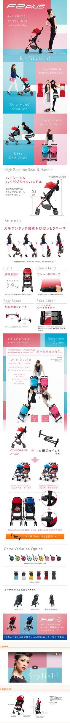 商品設計が良さそう。双子のFIXは日本ではデカすぎて不便、メーカーに限りがある。オプションで双子用にできるという感覚。双子専用商品でもないから、リスクも低い。男の子と女の子の色。スタイリッシュなママをターゲット。でもコンビというのが意外。