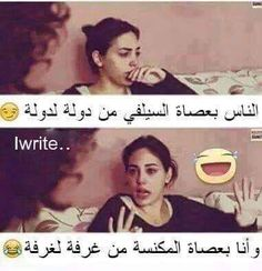 Funny Photo Memes, Funny Qoutes, Crazy Funny Memes, Jokes Quotes, Wtf Funny, Funny Photos, Funny Texts, Stupid Funny, Arabic Funny