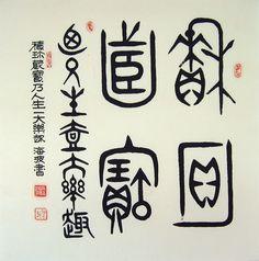 Chinese calligraphy - Seal Character - Ji Zhen Cang Bao