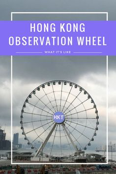 The Hong Kong Observation Wheel is a new attraction on the Central harbourfront that all ages seem to enjoy!