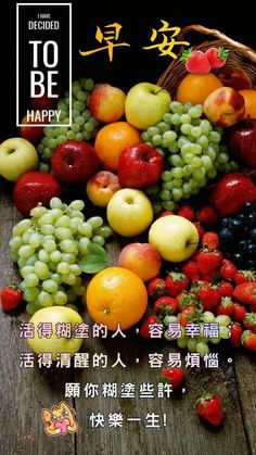 Night Wishes, Good Morning Greetings, Fruit, Vegetables, Happy, Food, Chinese, Essen, Vegetable Recipes