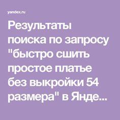 """Результаты поиска по запросу """"быстро сшить простое платье без выкройки 54 размера"""" в Яндекс.Картинках"""