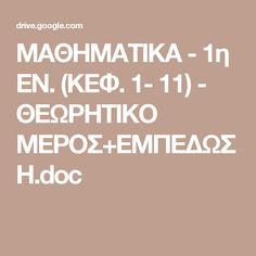 ΜΑΘΗΜΑΤΙΚΑ - 1η ΕΝ. (ΚΕΦ. 1- 11) - ΘΕΩΡΗΤΙΚΟ ΜΕΡΟΣ+ΕΜΠΕΔΩΣΗ.doc Maths, Calm
