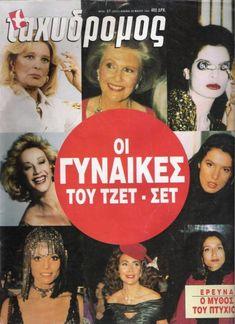 80s Kids, Oldies But Goodies, Athens, Childhood Memories, 1980s, Growing Up, Magazines, Greek, History
