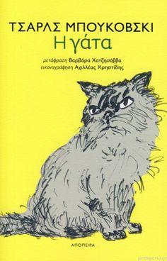 Charles Bukowski - On cats