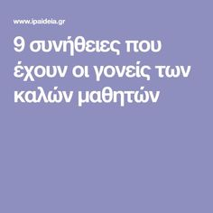 9 συνήθειες που έχουν οι γονείς των καλών μαθητών Kids Corner, Emotional Intelligence, Afternoon Tea, Kids And Parenting, Helpful Hints, Coaching, Kindergarten, Wisdom, Relationship