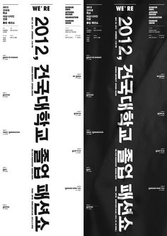 Graduate Fashion Show Poster by joonghyun cho, via Behance Creative Poster Design, Creative Posters, Design Posters, Creative Inspiration, Design Inspiration, Fashion Inspiration, Fashion Show Poster, Print Design, Logo Design