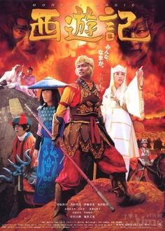 This is some sort of cover for a movie adaptation of the Saiyuki story. I also own the Saiyuki anime series. Gouku or Goku is the monkey king