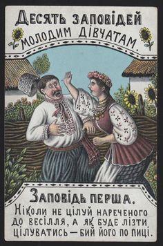 """Потєшки з Малоросії. Поштівки в стилі """"український лубок""""   Історична правда"""