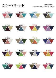 Pantone Colour Palettes, Pantone Color, Colour Pallete, Color Combos, Room Wall Painting, Color Studies, Drawing Lessons, Art Reference, Knitting Patterns
