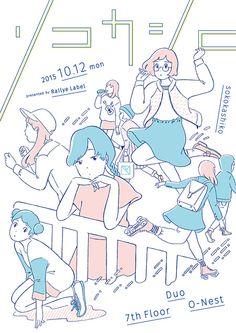Rallye Labelによるイベント『ソコカシコ 2015』が、10月12日に東京・渋谷のduo Music Exchange、TSUTAYA O-nest、7th Floorで開催される。  同イベントには、Rallye Labelに所属する日本人アーティストが総出演する…