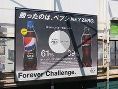 """コカ・コーラはペプシの比較広告になぜ""""反撃""""しないのか? - 日経トレンディネット"""