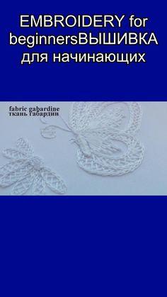 Embroidery Stitches Tutorial, Sashiko Embroidery, Machine Embroidery Projects, Embroidery Flowers Pattern, Simple Embroidery, Japanese Embroidery, Silk Ribbon Embroidery, Embroidery Fonts, Brazilian Embroidery