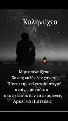 Movie Quotes, Funny Quotes, Greek Quotes, Good Night, Wise Words, Best Quotes, Wish, Clever, Thoughts