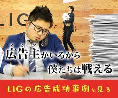 株式会社LIG | 台東区上野にあるWeb制作会社