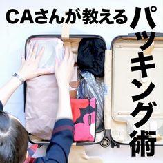 【重いものは下!小さいものは…?JALのCAが教えるパッキングのコツ】年末年始の帰省や海外旅行、意外と悩むのがパッキング。自分の服だけでも大変なのに、子どもの服や帰りのお土産のことまで考えはじめたら、スーツケースに詰める手も止まってしまいますよね。 旅慣れた人って、いつも荷物が小さくてうらやましい! 一体どんな風にパッキングをしているの? そんなパッキングのコツをJALのCAさんに伺いました Packing List For Travel, Travelling Tips, Travel Tips, Diy Organisation, Oregon Travel, Clothing Hacks, Diy Home Crafts, Housekeeping, Good To Know