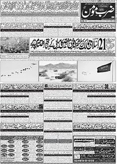 Zarb e Momin E Paper Karachi Pakistan