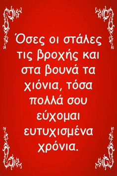 My Children Quotes, Quotes For Kids, Birthday Wishes, Birthday Cards, Happy Birthday, Happy New Year Wallpaper, Funny Quotes, Life Quotes, Greek Beauty