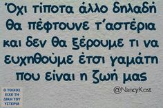 . Funny Greek Quotes, Funny Picture Quotes, Funny Quotes, Wisdom Quotes, Sign Quotes, Favorite Quotes, Best Quotes, Funny Statuses, Funny Times