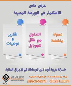 #تداول الان و #استثمر فى #البورصة_المصرية من خلال شركة #عربية_اون_لاين للوساطة فى #الاوراق_المالية وحصل على المزايا التالية اول شركة تداول الالكترونى فى مصر  #عمولة_منخفضة وتنافسية  #شاشة_اسعار #مجانية (لفترة محدودة)  التداول عن طريق تطبيق #الهاتف_المحمول