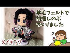 Bgm, Katana, Anime Demon, Plushies, Needle Felting, Anime Characters, Fiber, The Creator, Teddy Bear