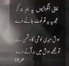 #jonelia #urdupoetry