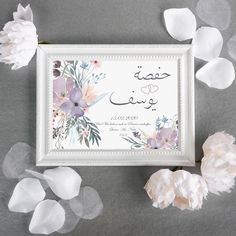 """This noble calligraphy art print """"and we created you in pairs"""" from the Quran is a wonderful wedding gift. It becomes particularly unique when the print is customized with your names in Arabic. Wedding Canvas, Wedding Prints, Wedding Art, Islamic Art Canvas, Islamic Wall Art, Handmade Wedding Gifts, Hand Lettering Art, Collage Background, Arabic Calligraphy Art"""