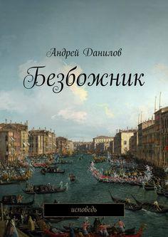 Безбожник - Андрей Данилов - История пути кПравославию…80-ые…