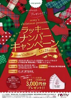 ラッキーナンバーキャンペーン Christmas Store, Christmas Design, Christmas Themes, Christmas Presents, Christmas Cards, Merry Christmas, Graphic Design Brochure, Christmas Graphics, Christmas Poster