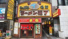 Sapporo Travel: Susukino #JapanTravelSapporo