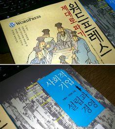 오랜만에 실용서 두 권 읽기 시작