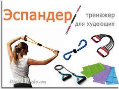 Эспандер – тренажер в помощь худеющим. Худеем и занимаемся спортом в домашних условиях.