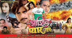 - Bhojpuri Movie Star Cast and Crew Details  IMAGES, GIF, ANIMATED GIF, WALLPAPER, STICKER FOR WHATSAPP & FACEBOOK
