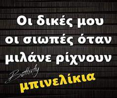 Greek Memes, Greek Quotes, Humorous Pictures, Greeks, Sarcasm, Nice, Relationships, Nice France, Satire