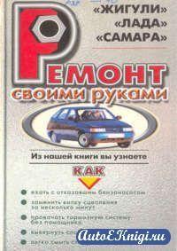"""Автомобили """"Жигули"""", """"Лада"""", """"Самара"""". Ремонт своими руками"""