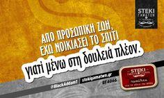 Από προσωπική ζωή @BlackAddam1 - http://stekigamatwn.gr/f4066/