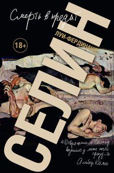 Смерть в кредит #книги, #книгавдорогу, #литература, #журнал, #чтение, #детскиекниги, #любовныйроман
