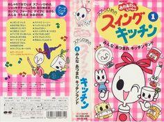 Amazon.co.jp: NHKおかあさんといっしょ「スプーンひめのスイングキッチン(1)」 [VHS]: 茂森あゆみ: ビデオ  Cute anime!