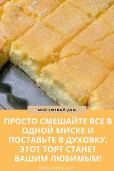 The recipe for a delicious curd cake. Easy and fast cooking # delicious cakes cake recipe Cookie Desserts, Dessert Recipes, Yummy Recipes, Low Carb Recipes, Baking Recipes, No Gluten Diet, Snacks, Yummy Cakes, Casserole Recipes