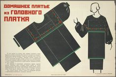 Russian site about stylish clothing alterations and interior. Can be read in any language via Google translator.