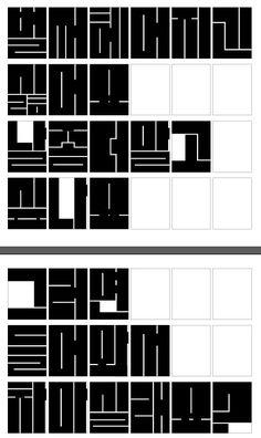 차 마실래? - 디지털 아트, 일러스트레이션 Typographic Design, Typography, Lettering, Korean Alphabet, Alphabet Design, 20 Years Old, Word Art, Fonts, Mood