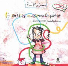 Συναισθήματα – Astropeleki – Just another star in the webSky Diy And Crafts, Crafts For Kids, Greek Language, Feelings And Emotions, School Themes, Emotional Intelligence, Kindergarten, Preschool, Author